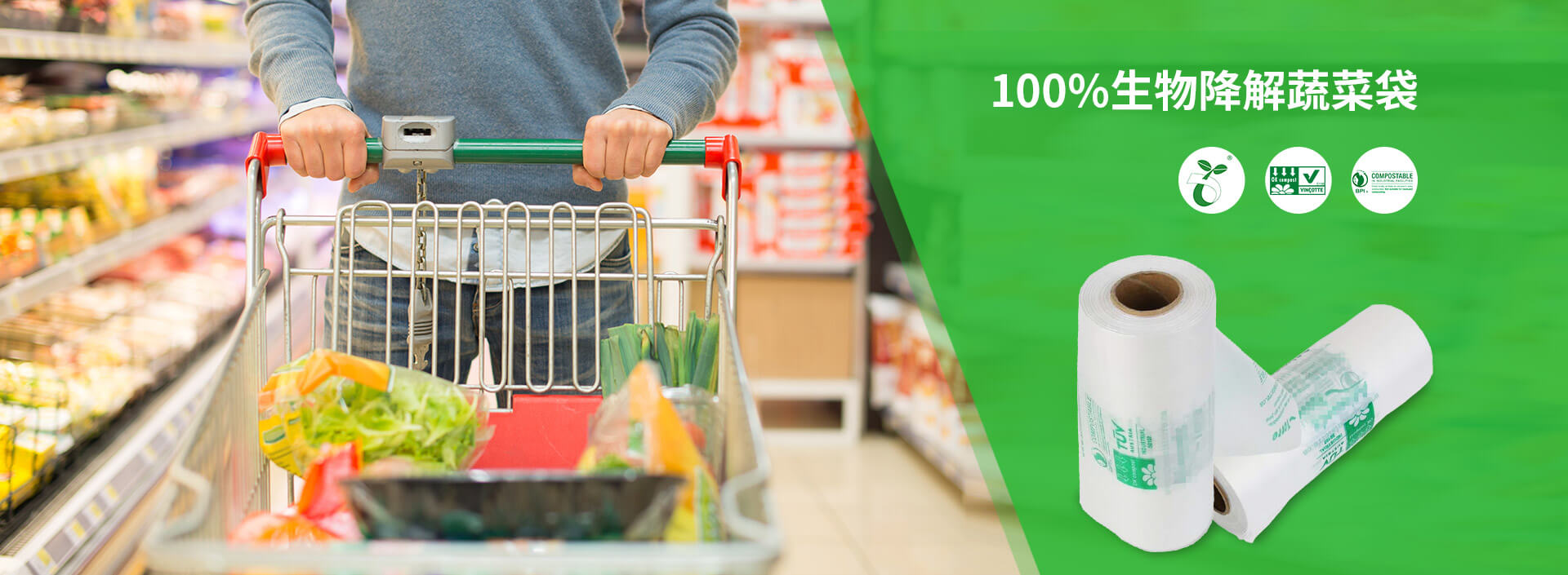 100%生物降解蔬菜袋