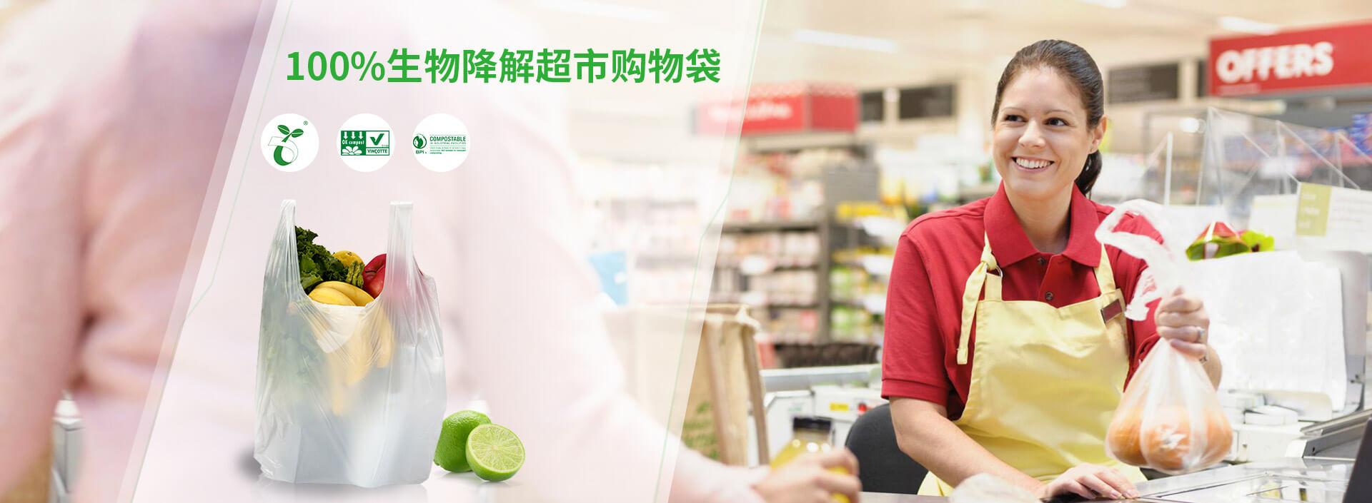 100%生物降解超市购物袋