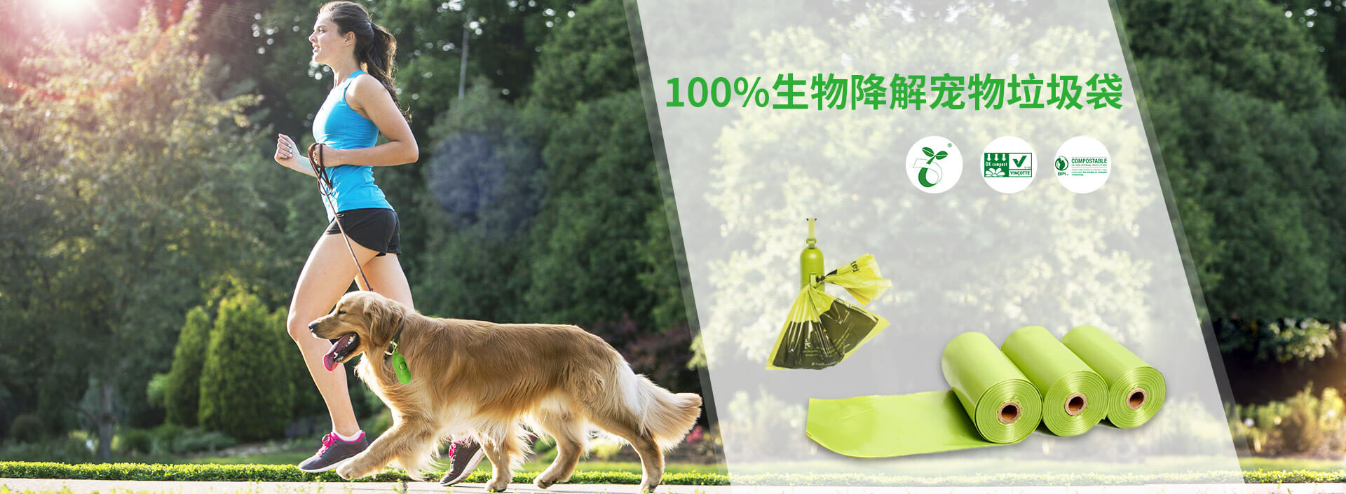 100%生物降解宠物垃圾袋