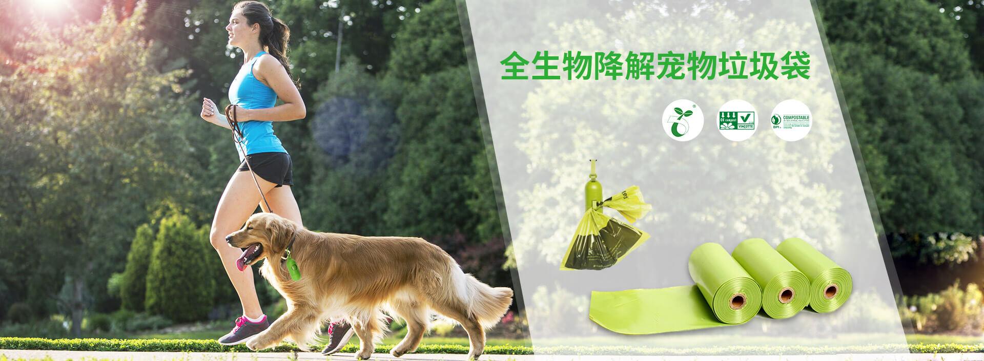 全生物降解宠物垃圾袋