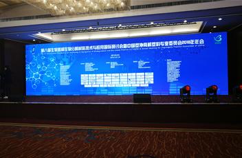 第八届生物基和生物分解材料技术与应用国际研讨会